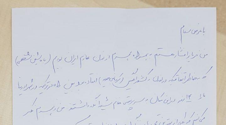 Edirne'de karantinada kalan İranlı aile, yurtta görevli AFAD personeline mektupla teşekkür etti